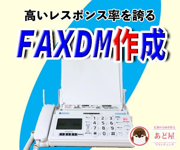 FAXDM作成します ◆高いレスポンス率のDMならFAXDM◆ イメージ1