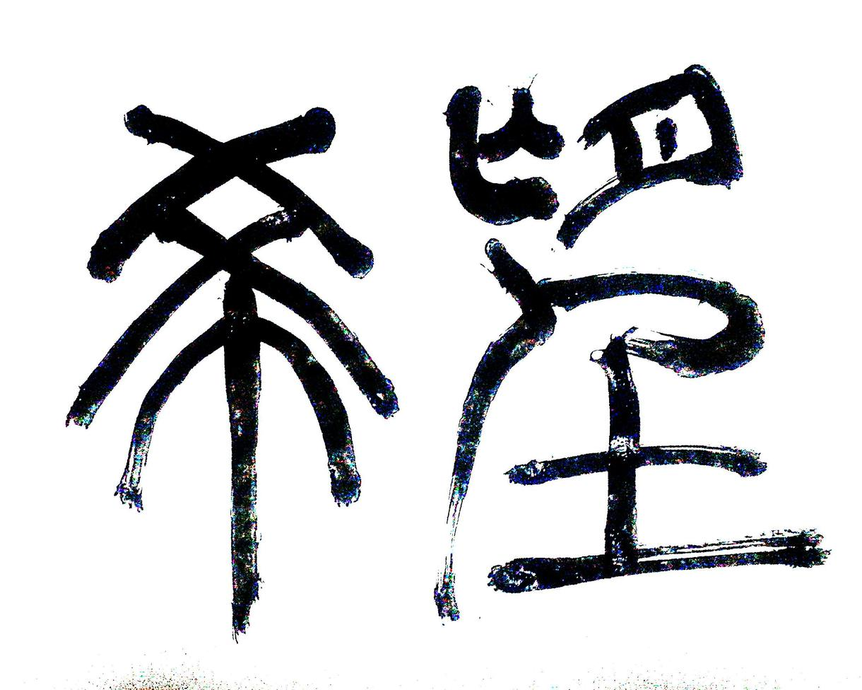 お好きな言葉の書を書きます 日本語から英語まで幅広くお書きします。
