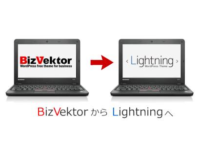 ビズベクトルからライトニングへテーマ載替えします BizVektorは開発が終了。後継種Lightningへ!