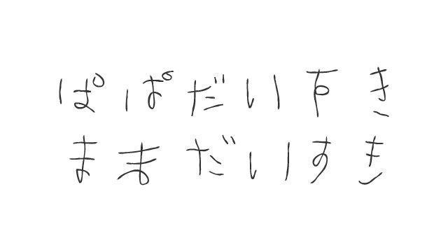 お子様の手書き文字をフォントにします 成長の記録に手書きで書いたひらがなをフォントにしませんか?