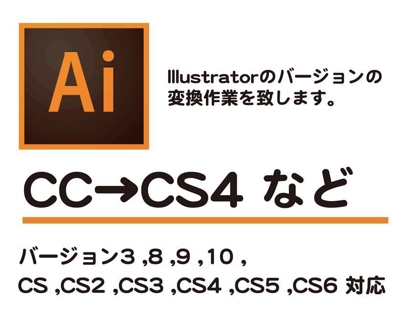 Illustratorのバージョン変換作業します aiデータが開かない際などにご利用くださいませ。