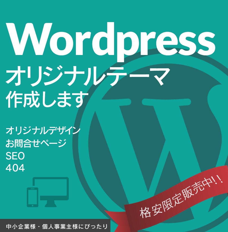 Wordpressオリジナルテーマで作成します 会社・お店のHPをオリジナルデザインで作成します