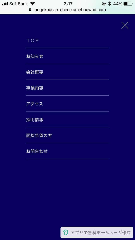 格安5,000円でホームページ作成します ホームページ作成を依頼したい方へ!