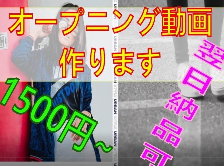 YouTubeにぴったりなオープニングを作ります 1500円〜 最短1日で納品します。 イメージ1