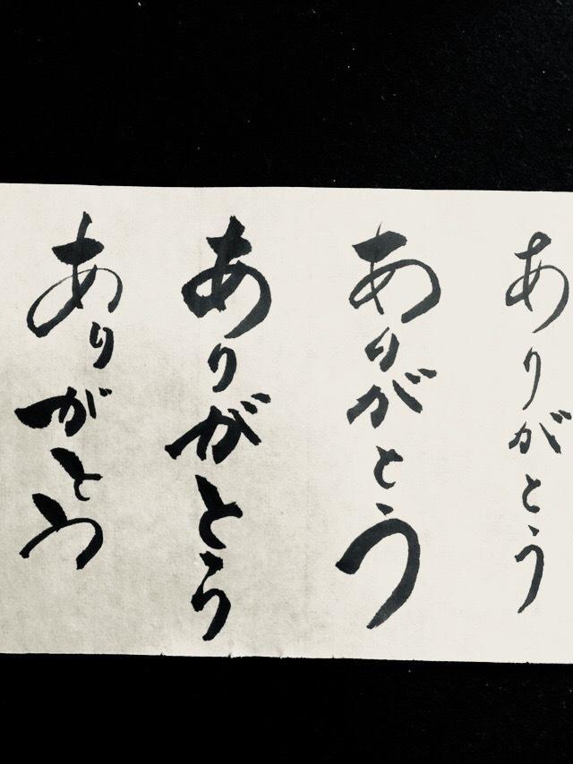 筆ペンでお好きな文字を書きます お手紙、お葉書、色紙、プレゼント用に使いたい方へ