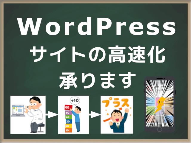 WordPress サイトを高速化します SEOへの影響が心配な方、単純にサイトが遅くて困っている方へ イメージ1
