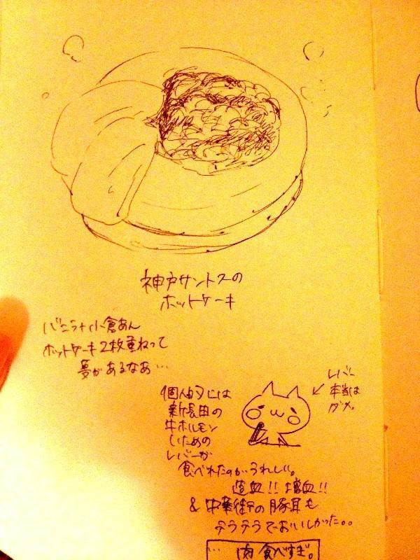 レストラン・ビストロなどのフードメニューに、おいしいかわいいイラストを描きます。
