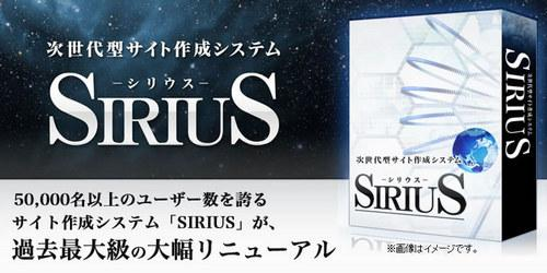 サイト作成ツールSIRIUSの使い方教えます 全く分からない初心者さん歓迎ですよ。