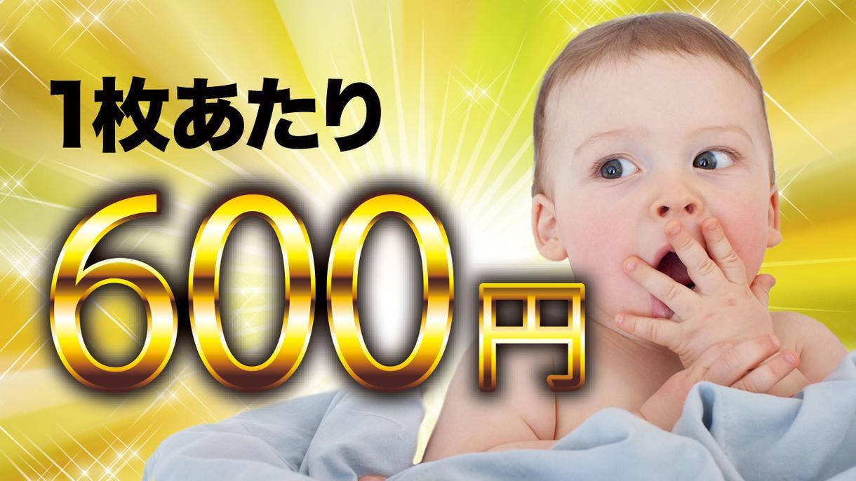YouTube用のサムネ10枚制作します 1枚あたり600円でサムネが作れる!