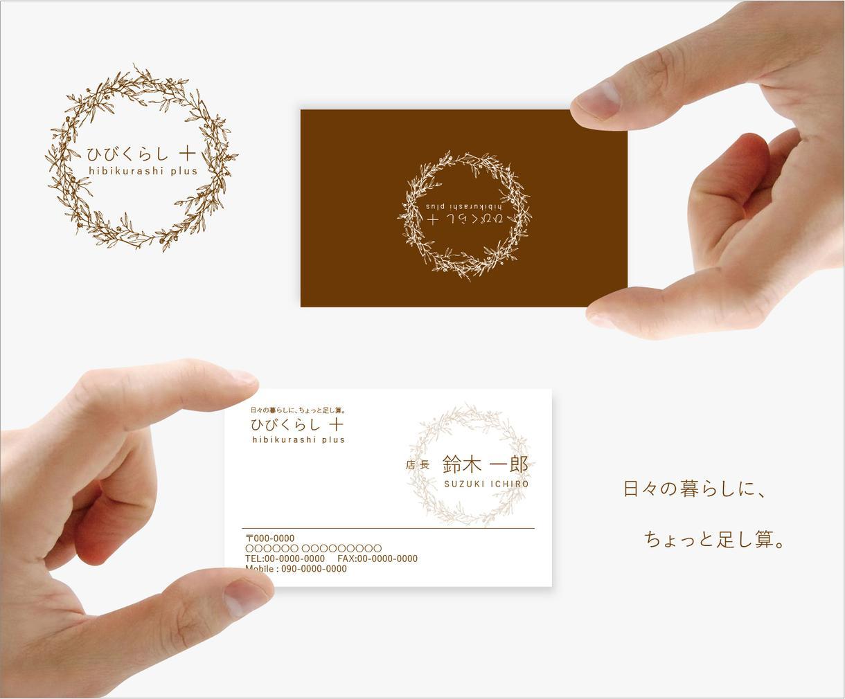 名刺・ショップカード、あなたの想いをカタチにします あなたの想いを、もらった方の記憶に残る一枚に。
