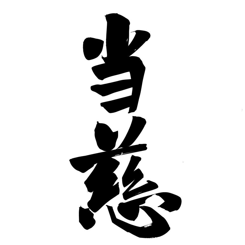 書道師範がイメージに合う筆文字をデザインします 力強い文字や優しい文字など雰囲気に合わせて作成致します
