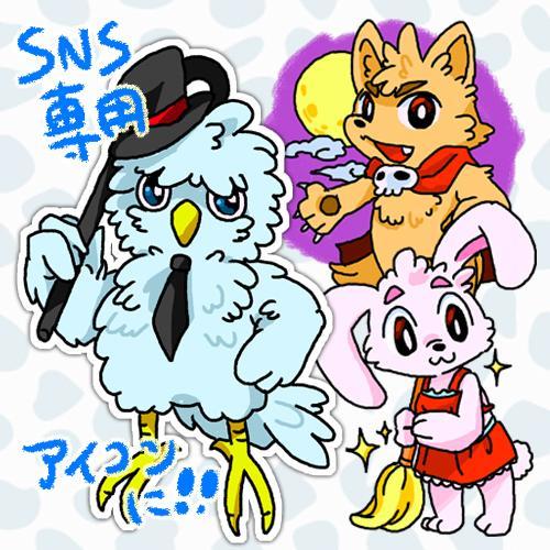☆可愛い系SNSアイコン描きます☆(動物/獣人/人間)