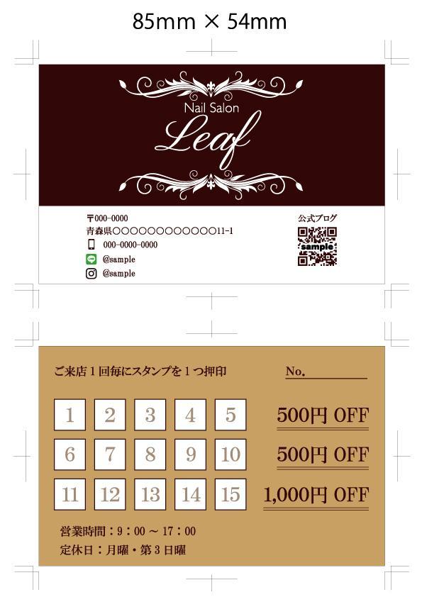 ショップカード・ポイントカードをデザインいたします 『アパレル・美容室・飲食店』のショップカード、ポイントカード