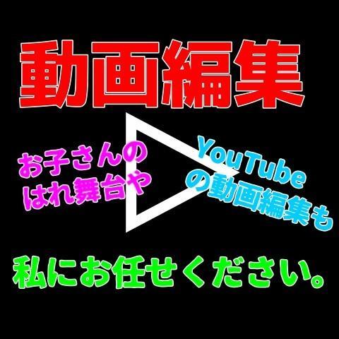 思い出の動画やYouTubeの動画編集いたします 動画編集して欲しいビデオなどある方にオススメ!!