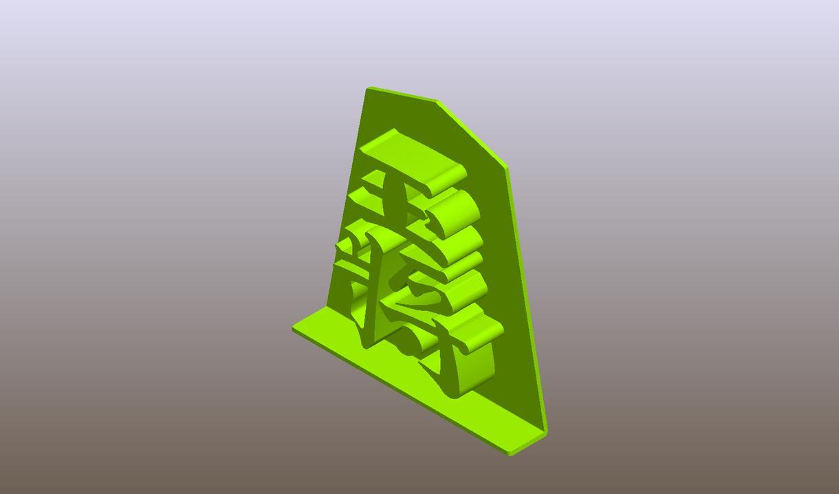 3Dプリンター用データを作成します アクセサリー、モニュメント、クッキー、チョコレート用型