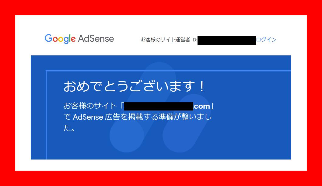Googleアドセンス審査合格まで代行致します あなたのアカウントでアドセンス審査に合格したサイトをお届け!