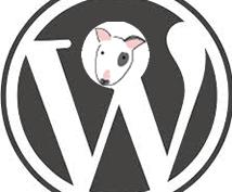 即日あり!Wordpress修正・制作いたします Wordpressのここがわからない!なんでも対応します。