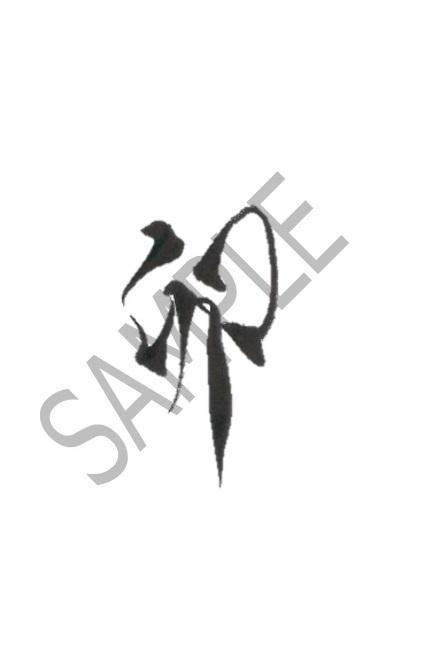 デザインした筆文字をお書きします サンプルをご覧下さい。ご希望の字をデザイン致します。