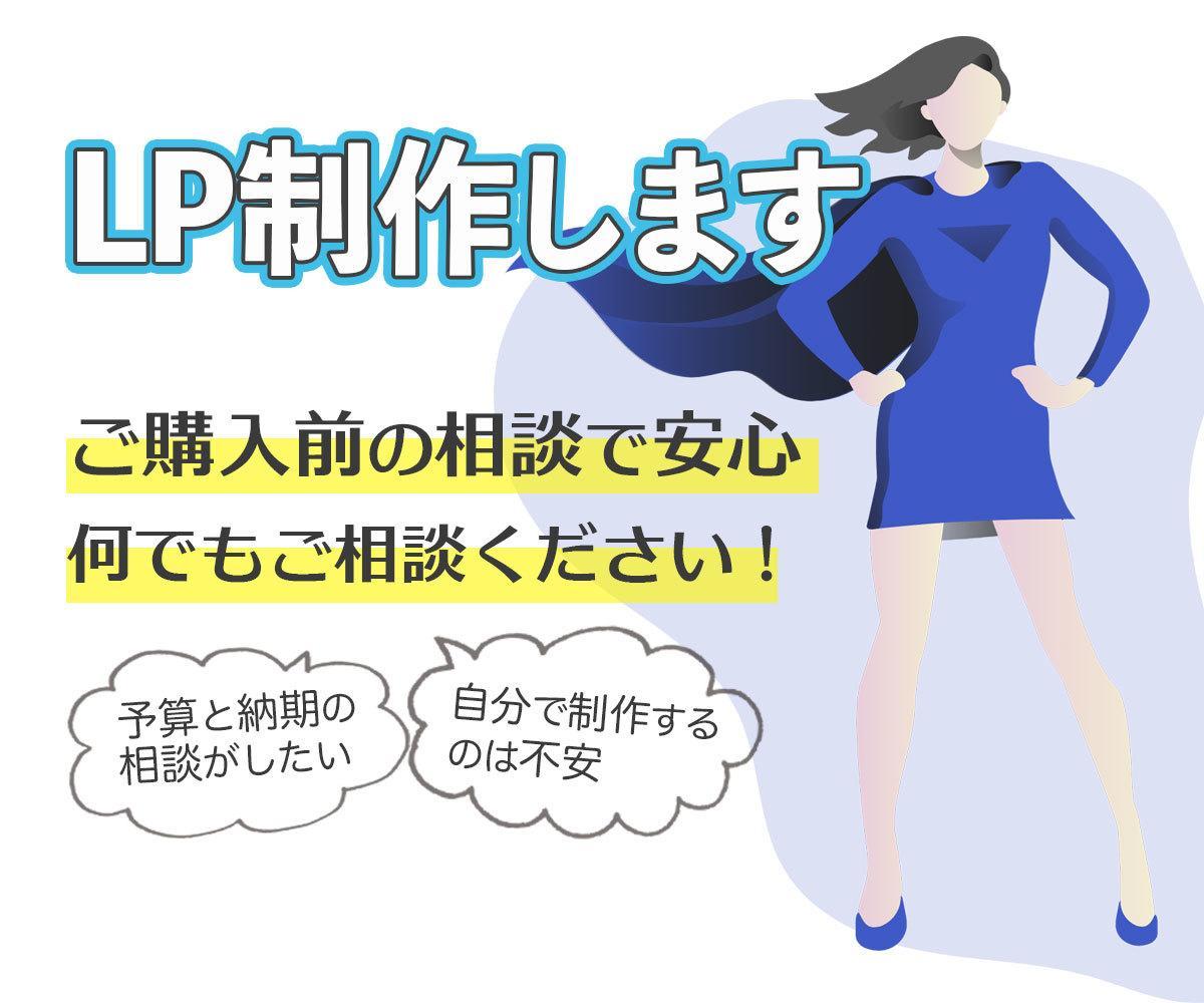 シンプルで見やすいLP制作します 《購入前の無料相談OK!》一緒に集客しましょう! イメージ1