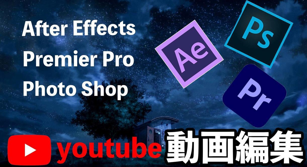 youtube用のわかりやすい編集致します youtubeに挑戦したいけど編集が難しいって方へ イメージ1