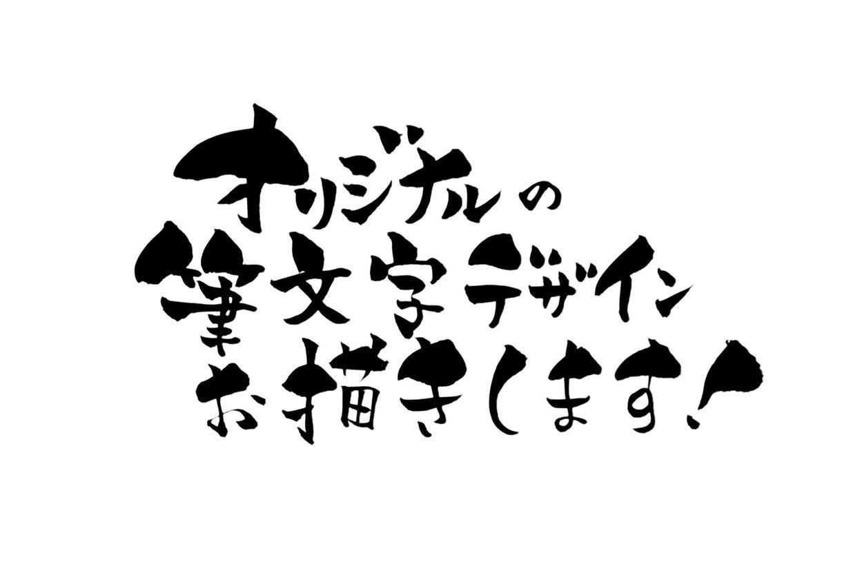 商用OK!心に残る筆文字デザイン描きます メニュー、看板、ラベル、メッセージカード、贈り物にどうぞ! イメージ1