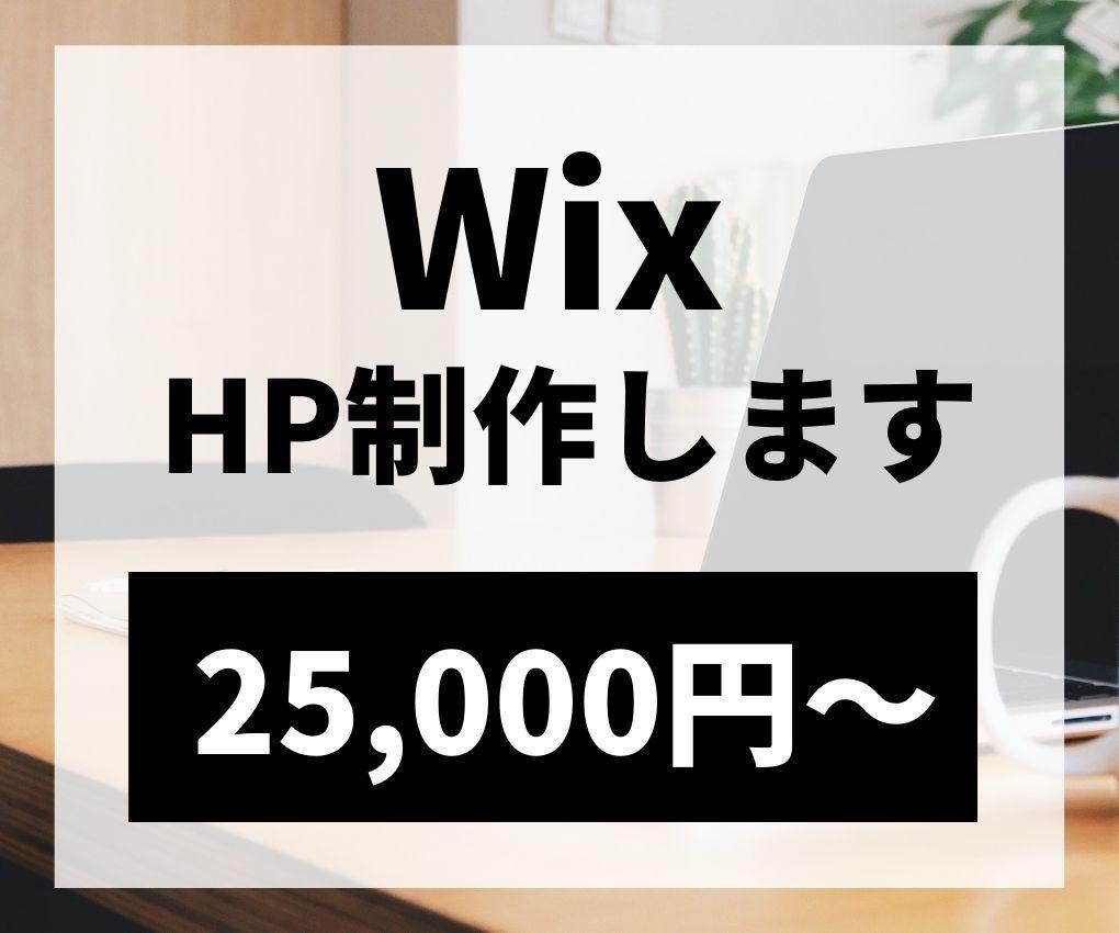 Wixでホームページ作ります 格安で理想のホームページ制作致します イメージ1