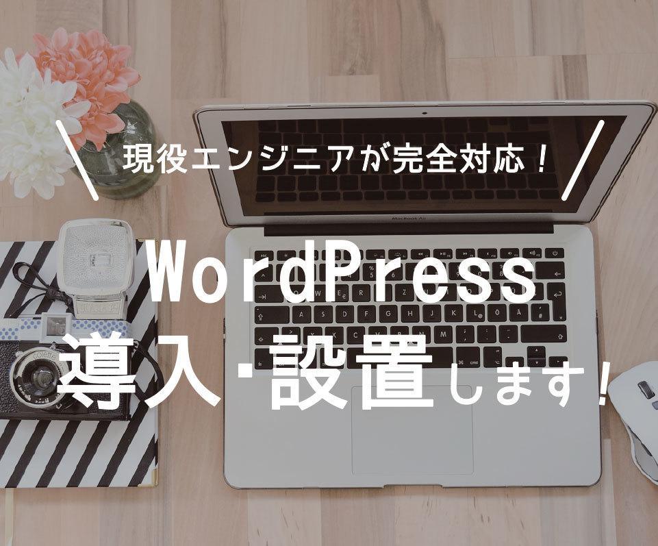 WordPressの導入・設置を代行します 対応サイト1000件突破。現役エンジニアによる完全サポート!