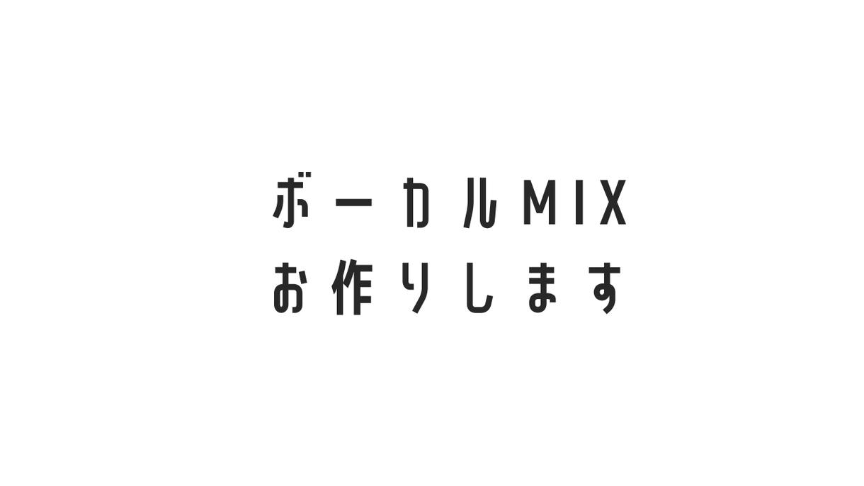 ボーカルMIX承ります 修正回数無制限で細かな要望にもお答えします! イメージ1
