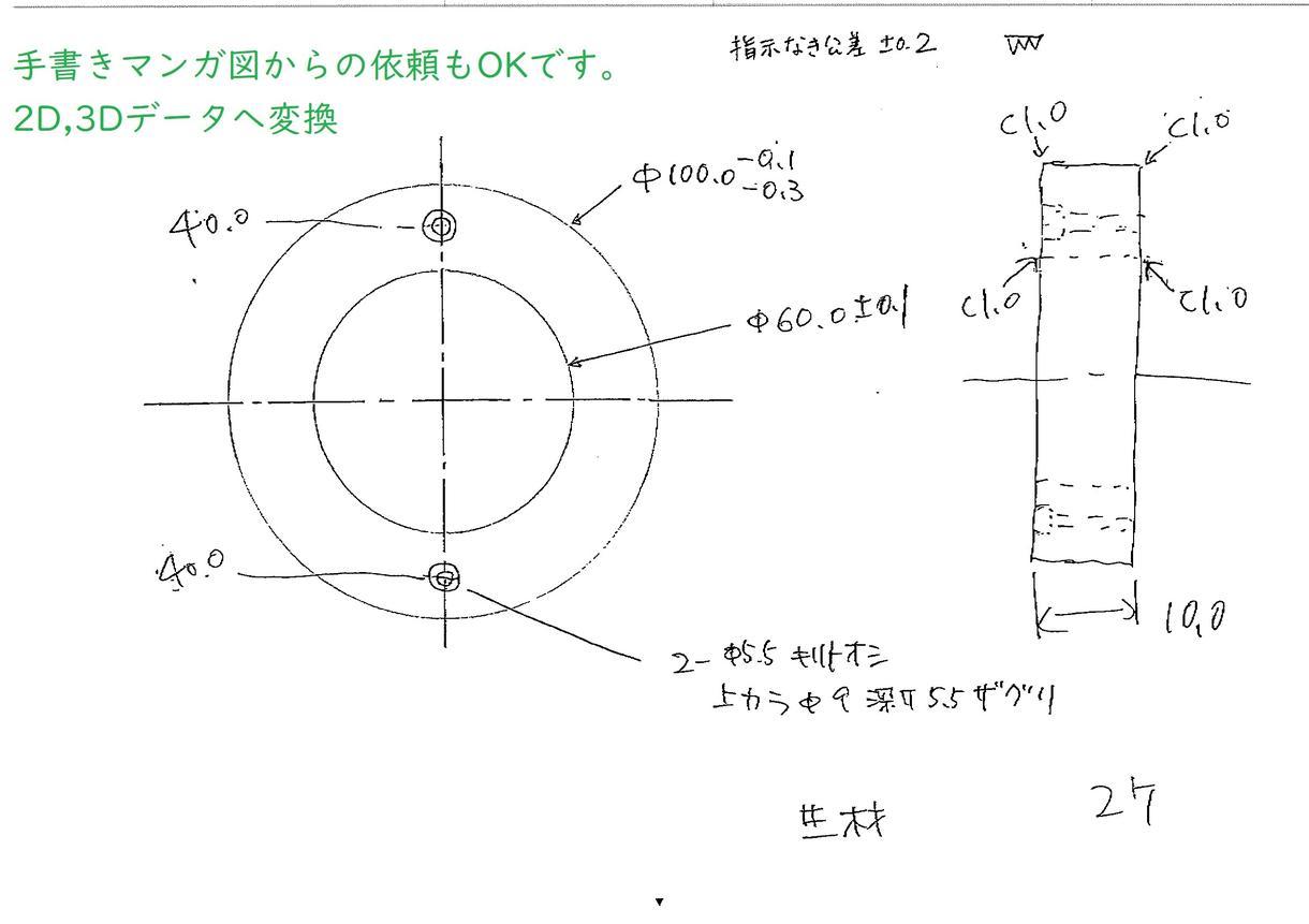 簡単な図面を2D、3D化します 部品、パーツ等の単品のCADデータ作成します。