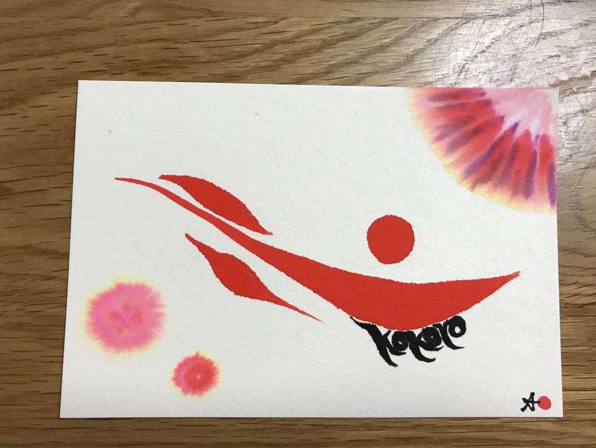 世界に一つ★お名前と色んな色を使い絵を描きます 完全オーダーメイドのポストカード!プレゼントにも最適♪
