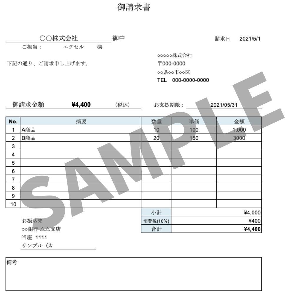 誰でも簡単に作成可能!請求書帳票を作成します ◆見やすくて分かりやすい!簡単で安心な請求書 イメージ1