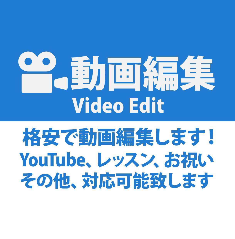 動画編集を格安価格にてお請け致します 編集作業を任せて新しい動画を撮りたい人へ! イメージ1