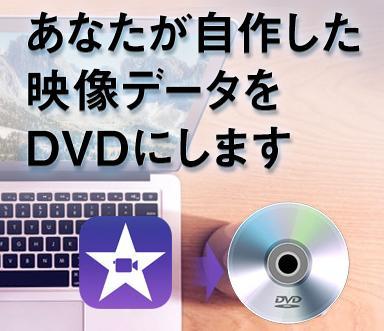 あなたがiMovieで自作した映像をDVDにします 動画データをお送りいただき、オプションでDVD書き込みも対応