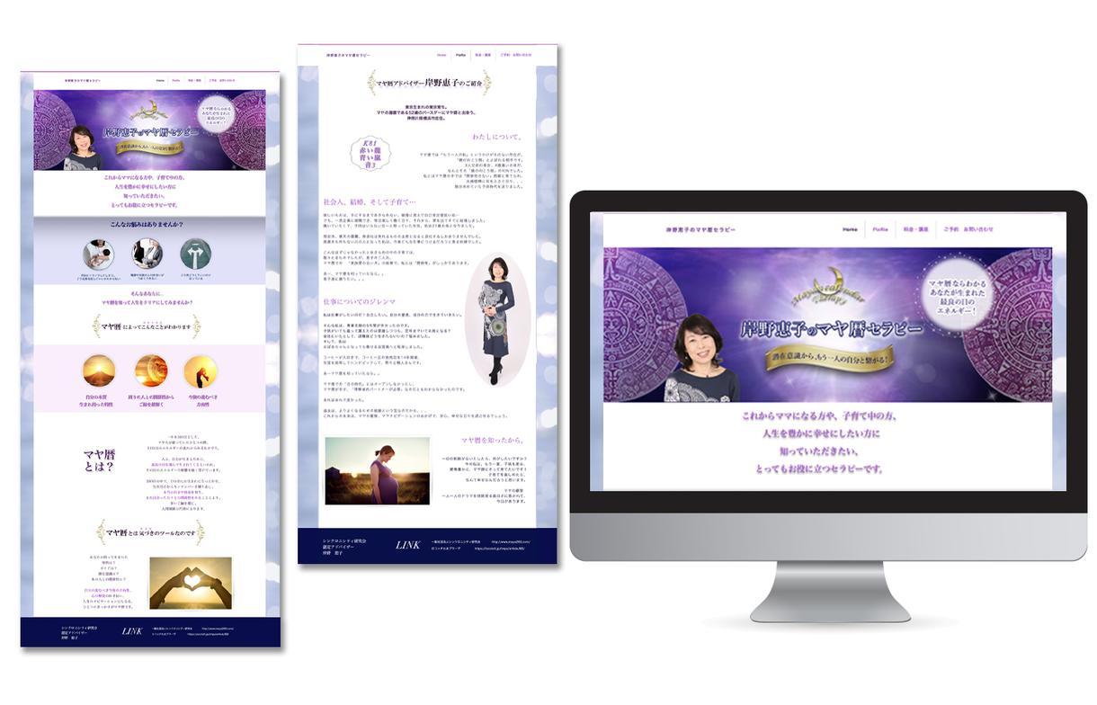 あなたのために、親身になってホームページ作ります 諦めないで!丁寧、迅速に作ります。デザインお任せください。