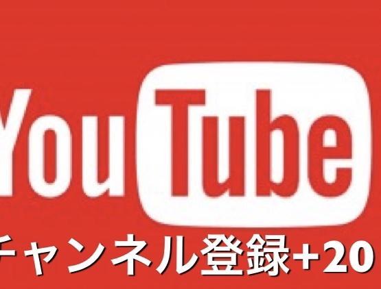 youtubeのチャンネル登録者を+20人します YouTubeで収益化を目指すYouTuberにおススメ イメージ1