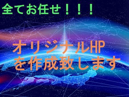 WixでHP作成を行います ハイクオリティなHPを安価で提供いたします