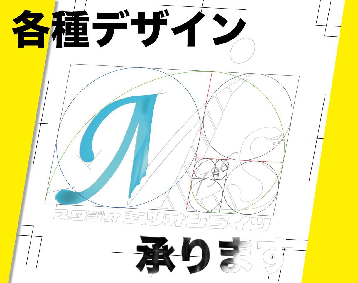各種デザイン制作します ロゴや名刺デザイン・ビジネスツール