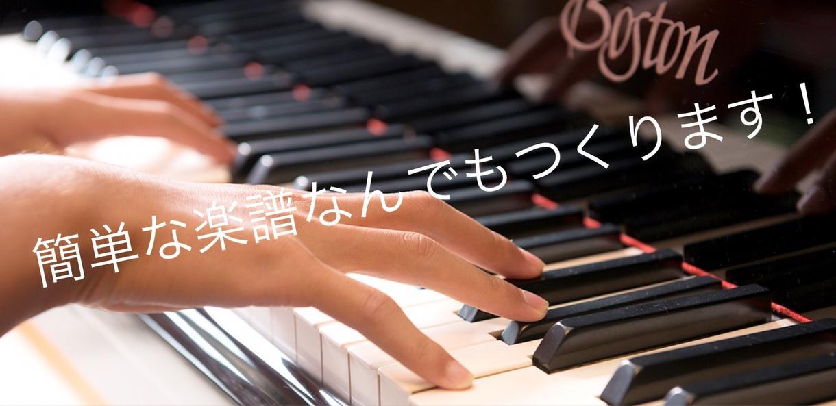 あなたにあったピアノの楽譜作ります 初心者のかたでもかんたんに!すぐにひける! イメージ1