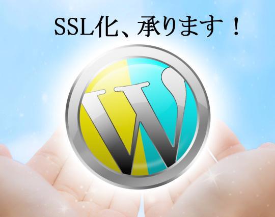 WordPressのブログの常時SSL化を承ります SEOにも有利なブログの常時SSL化の作業代行を承ります。