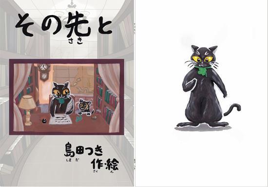 """猫の絵本「その先と」書籍&デジタル版お渡しします """"失ったことのある""""すべての大人たちに贈る、子猫の旅物語"""