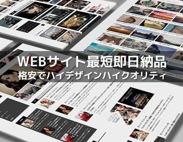 格安!最新デザイン高機能ホームページ作成します イメージサイトをお知らせ頂ければ同等のサイトに仕上げます