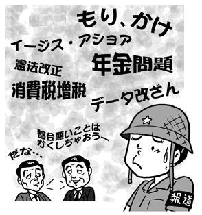 世の中に訴えたい事を漫画に致します 改善や問題意識の発信ツールとして役立ててください。