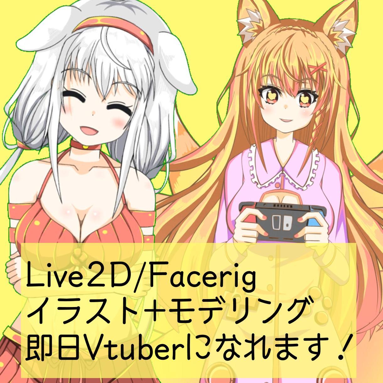 Vtuber(イラスト+Live2D)を作ります 現役VtuberによるVtuberデビューまでのお手伝い! イメージ1