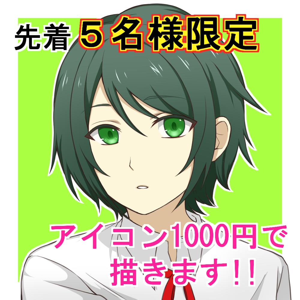 受付休止中。1000円でSNS用アイコンを描きます 納期は最短2~3日!お気軽にご相談ください イメージ1