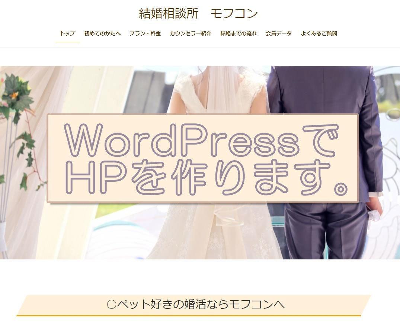 WordPressでHPを作ります 【4月末まで】3万円でHP作成します! イメージ1