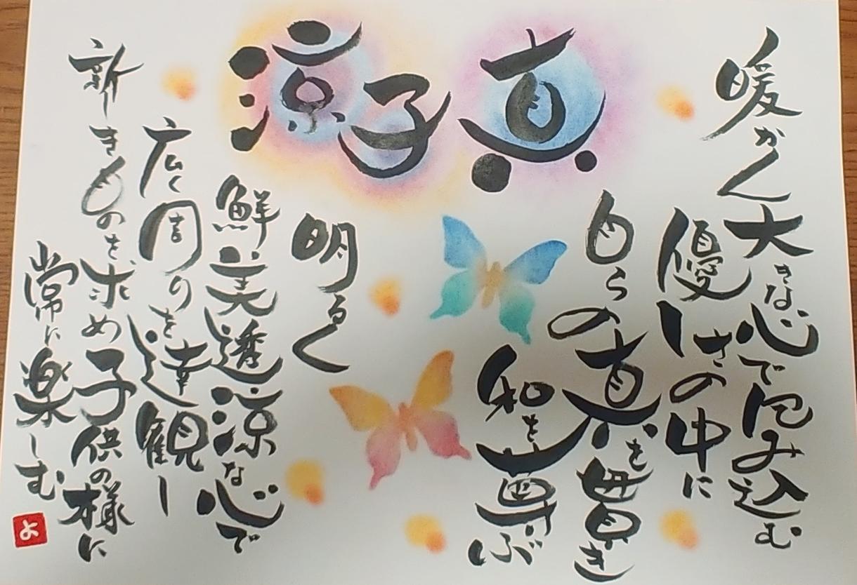 大切な方の名前を使ってメッセージを書きます レイキマスターの綾優桜が見るだけで氣が上がる作品を送ります。