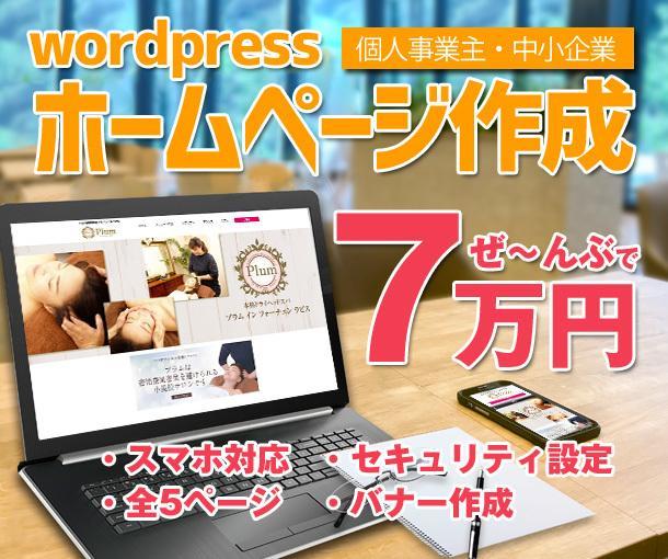 7万円♪で個人事業主・中小企業のHPを始められます wordpressによるホームページをご提供します イメージ1