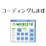 webサイトのコーディングを行います HTML,CSSの基礎知識があります。