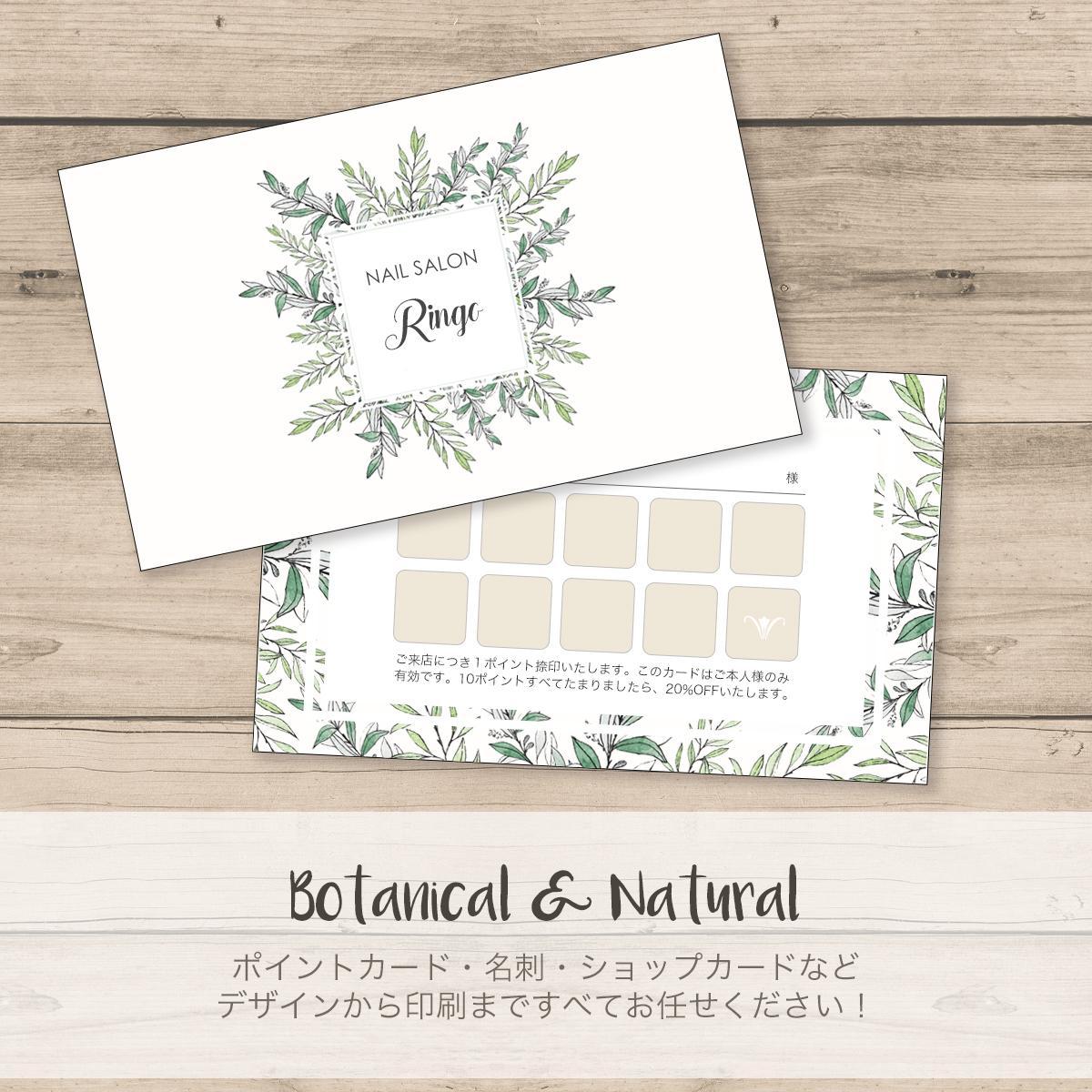 自然派!名刺やショップカードなど制作します ❁ ネイルサロン・マツエクサロンなどのオーナー様へ