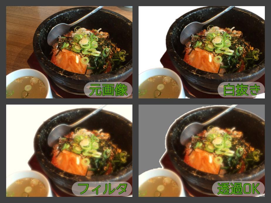 )5枚まで500円♪食品画像の切り抜きと微調整など(^^)/